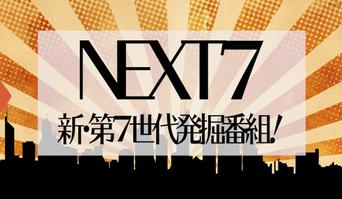 NEXT7 新・第七世代発掘番組!