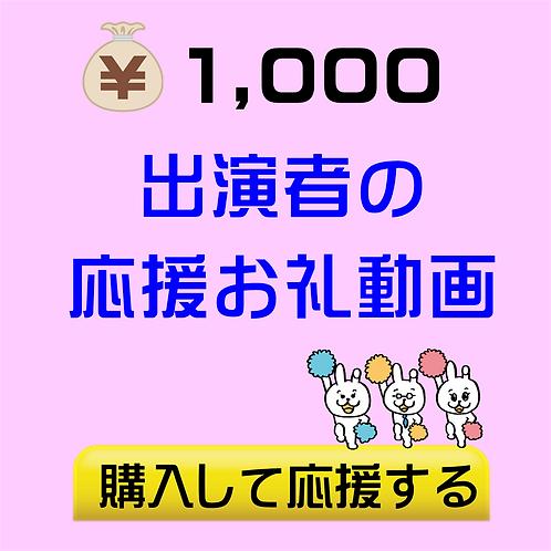 応援お礼動画