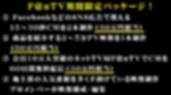 F@nTV期間限定パッケージ.PNG