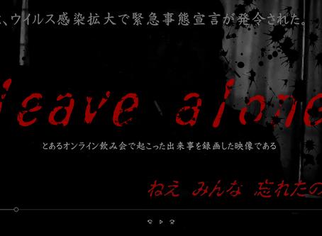 オンラインホラードラマ:leave alone ねぇ みんな 忘れたの…#3配信開始!