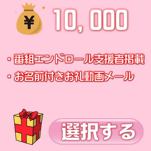 番組エンドロール支援者掲載+お名前お礼動画メール