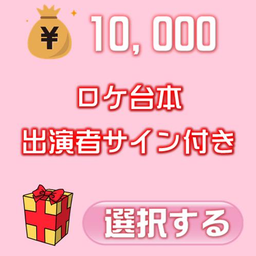 ロケ台本(出演者サイン付き)