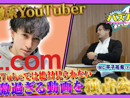 バズノート~未来のSNSの世界~#2過激系YouTuber エ.com 配信開始! 貴重な動画も独占公開!