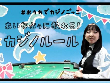 あいなぷぅに教わる!カジノルール#1配信開始!