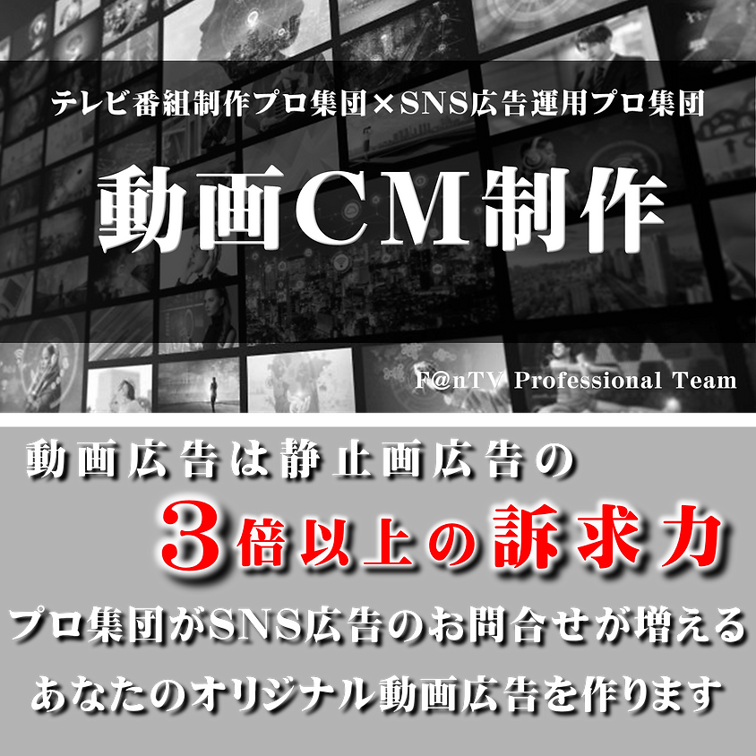 動画CM制作サムネ大.PNG