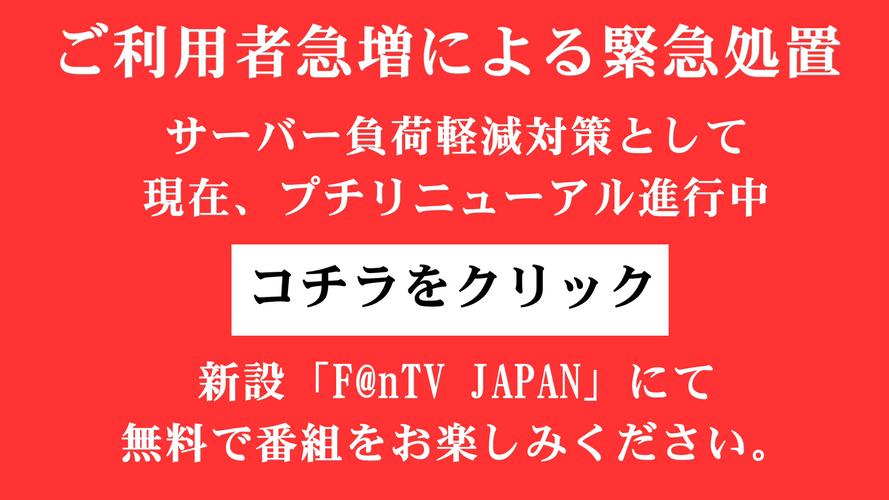 新サイト「F@nTV JAPAN」誘導