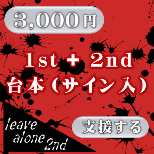 1st+2nd台本(サイン入り)-leave alone2nd