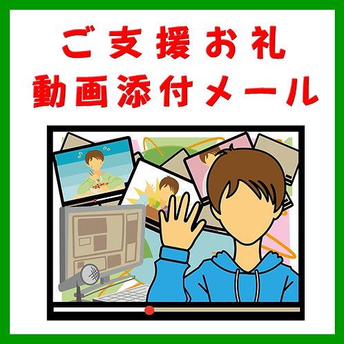 出演者のお礼動画メール