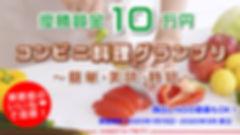 コンビニ料理グランプリ.jpg