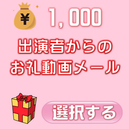 お礼動画メール