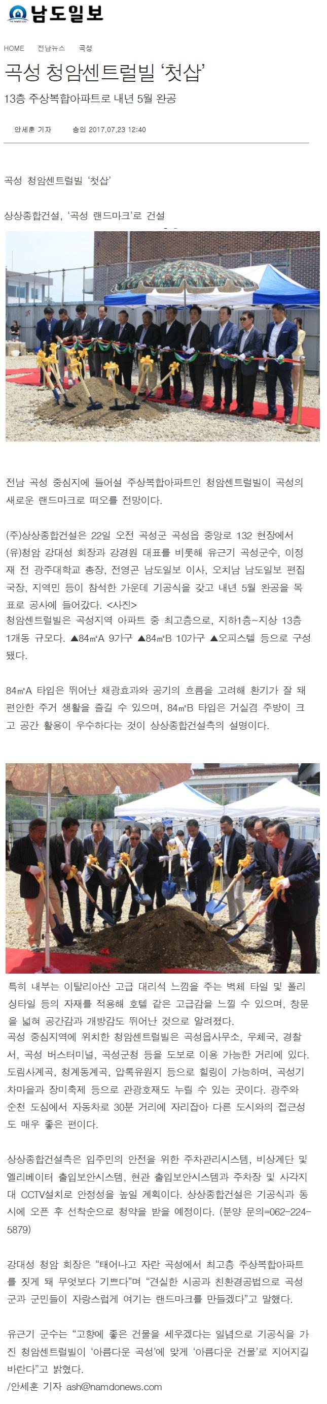 남도일보기사