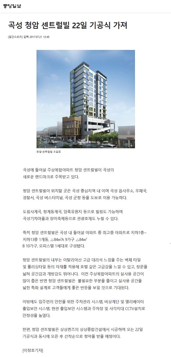 중앙일보기사