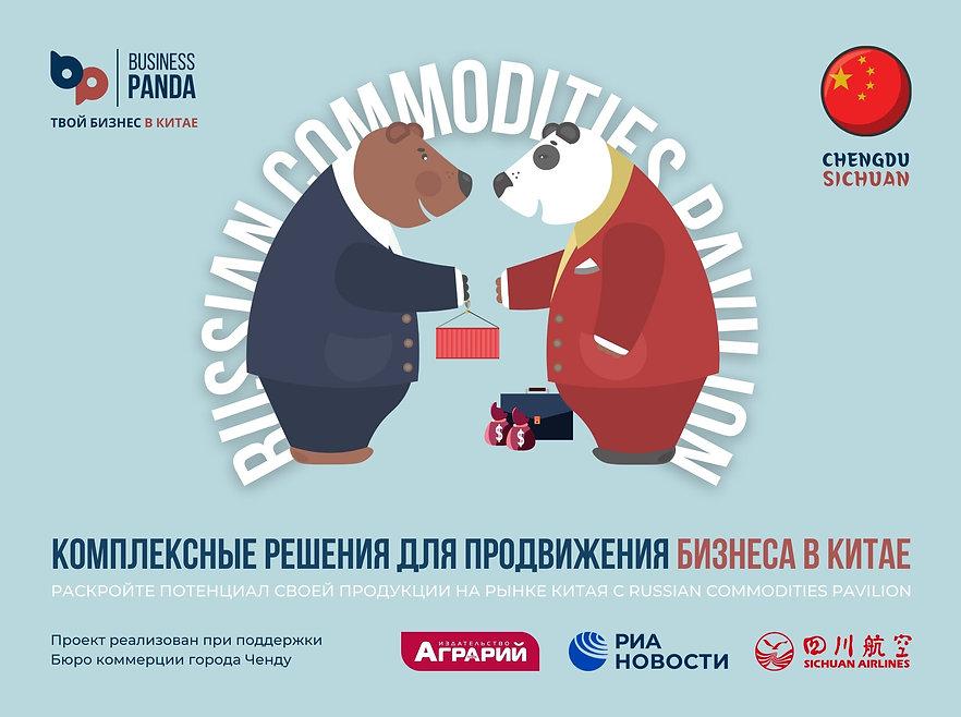 Московский экспортный центр финансирует размещение на площадке Russian Commodities Pavilio