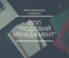 ОПП обговорення.png