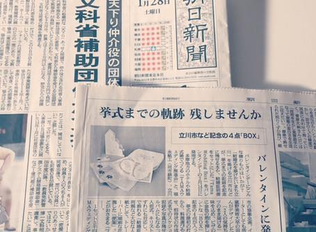 朝日新聞掲載:「Tama Wedding Box」