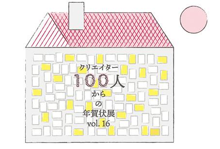 弊社デザイナー田中千絵が「クリエイター100人からの年賀状」展 vol.16に参加しました!!