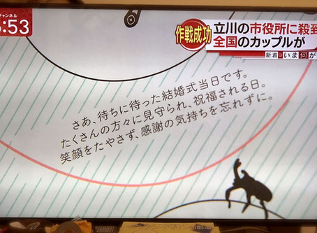 「テレビ朝日系列の番組「スーパーJチャンネル」で、TAMA WEDDING BOXをとりあげていただきました」