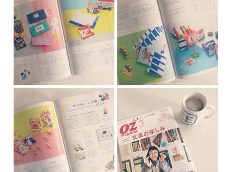 オズマガジン2021年2月号「文具の楽しみ」特集で弊社田中千絵がリメイクと監修をさせていただきました!