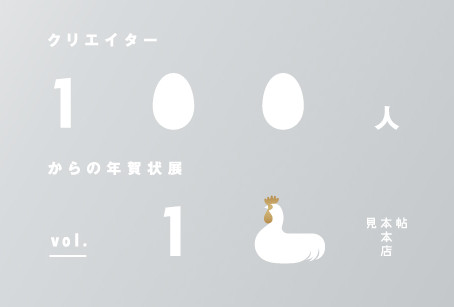 「クリエイター100人からの年賀状」展vol.12