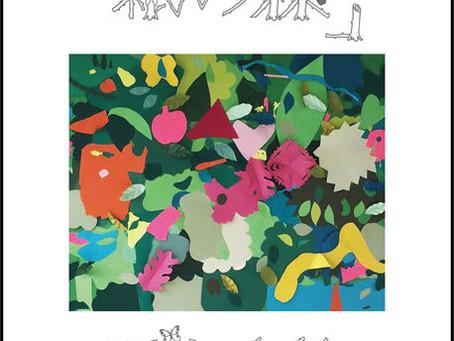 【フェア】<BOOK BOX>田中千絵フェア「紙の森」代官山 T-SITE