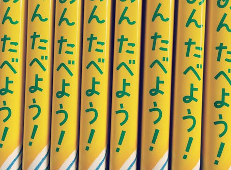 小西英子さんの新作絵本「めん たべよう!」今日発売(弊社田中千絵が装丁を担当)