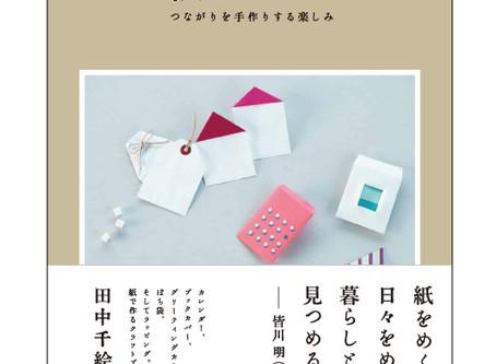 「紙と日々、―つながりを手作りする楽しみ―」 3月上旬発売!