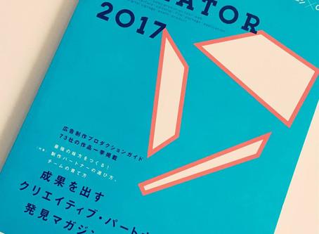 ブレーンBOOKS「CREATORS 2017」