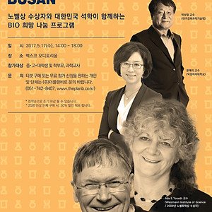 NOBEL PRIZE YOUTH FESTIVAL, BUSAN