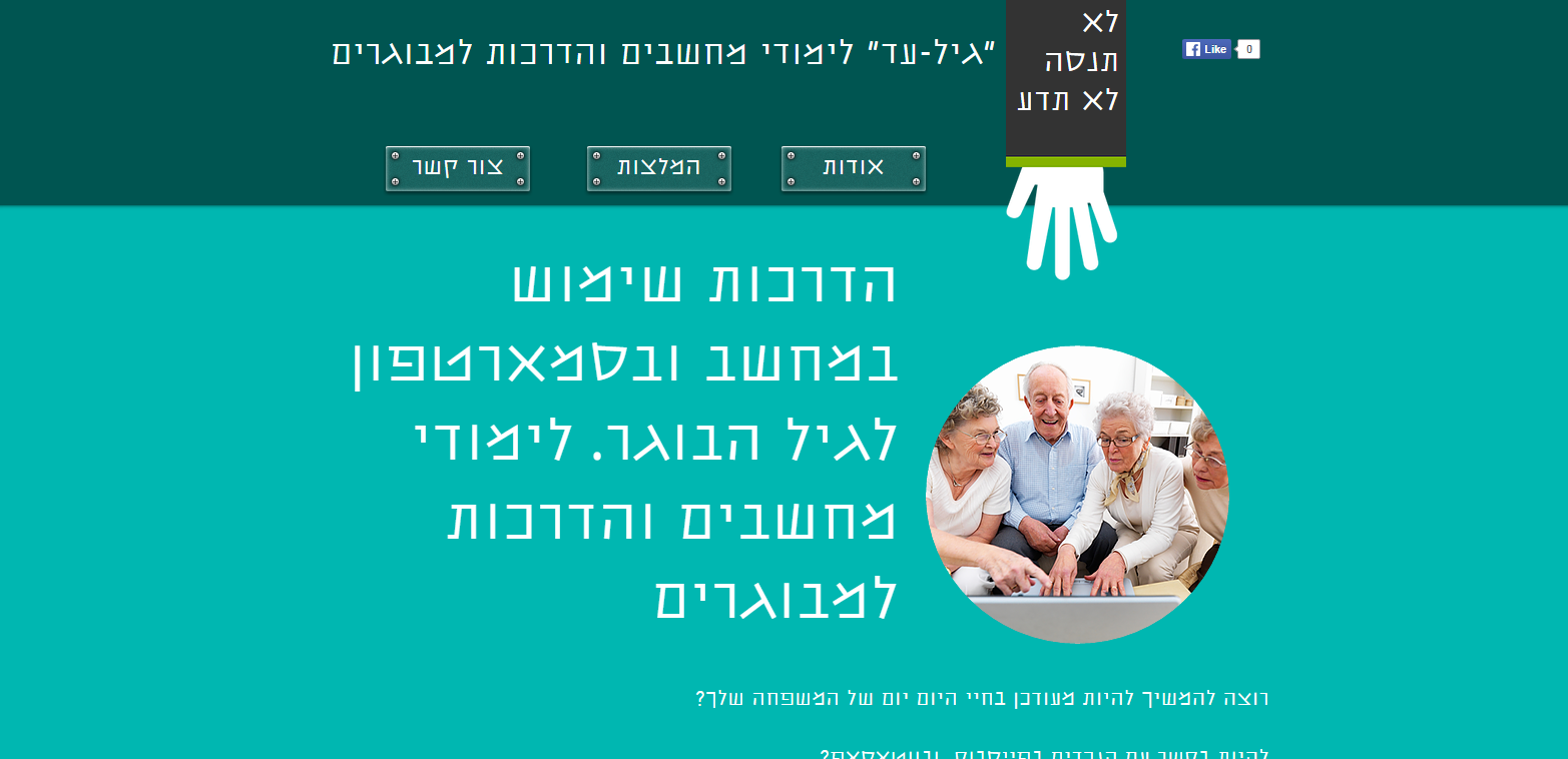 Gilad Help