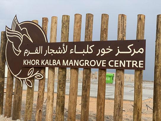 Khor Kalba Mangrove Centre sign1.jpg