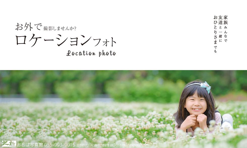 2019_1960X1184_ロケ-min.png