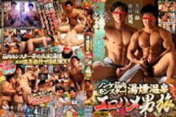 ノンケ筋肉モンスター!湯煙温泉エロハメ男旅 (DVD)