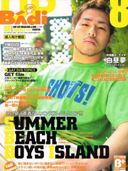 BADI 2010年8月号
