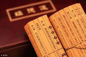 I Ching KingWen - Wild Crane cyclopedia