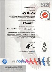 ISO22000-2005 Certificate_rus.jpg