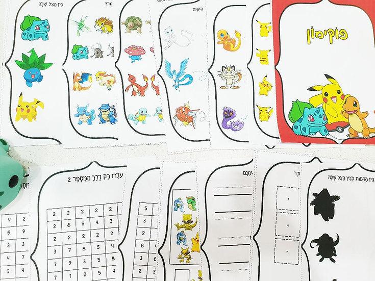 חוברת פוקימון לילדי הגן - קובץ דיגיטלי