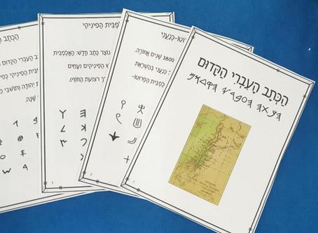 הכתב העברי הקדום
