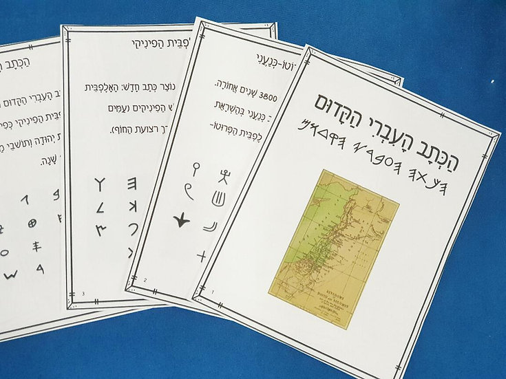 הכתב העברי הקדום - קובץ דיגיטלי