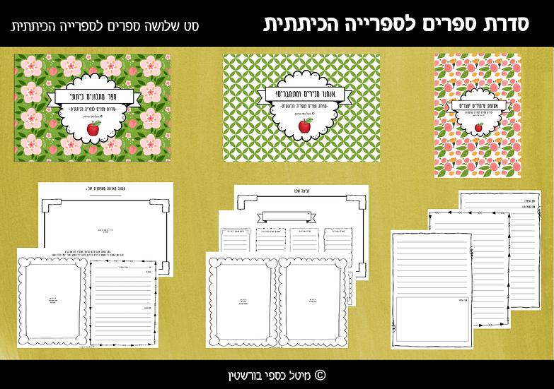 סט סדרת ספרים לספרייה הכיתתית - קובץ דיגיטלי