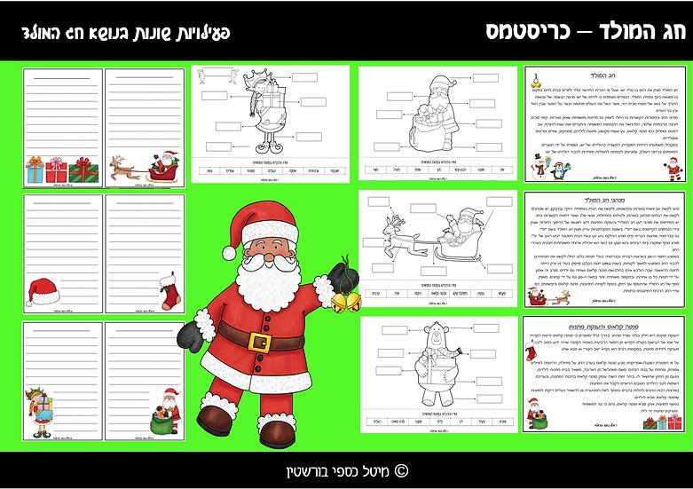 חג המולד - קובץ דיגיטלי