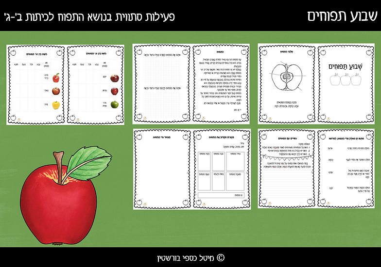 שבוע תפוחים - קובץ דיגיטלי