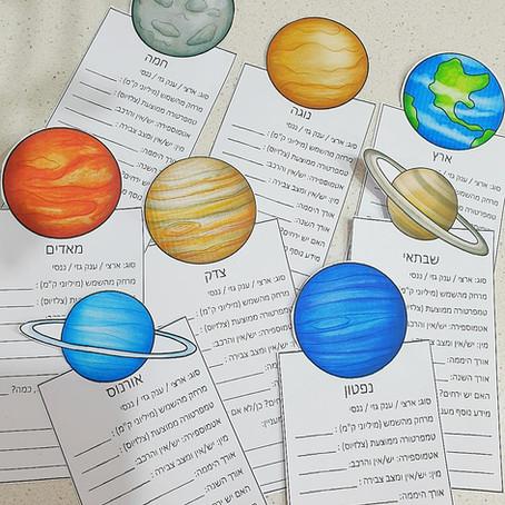 מערכת השמש - חלק א'