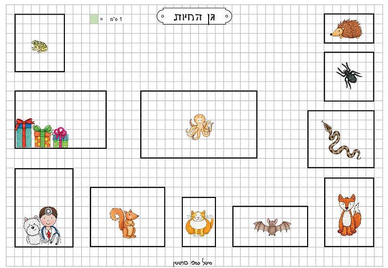 חישוב שטחים - גן חיות - קובץ דיגיטלי