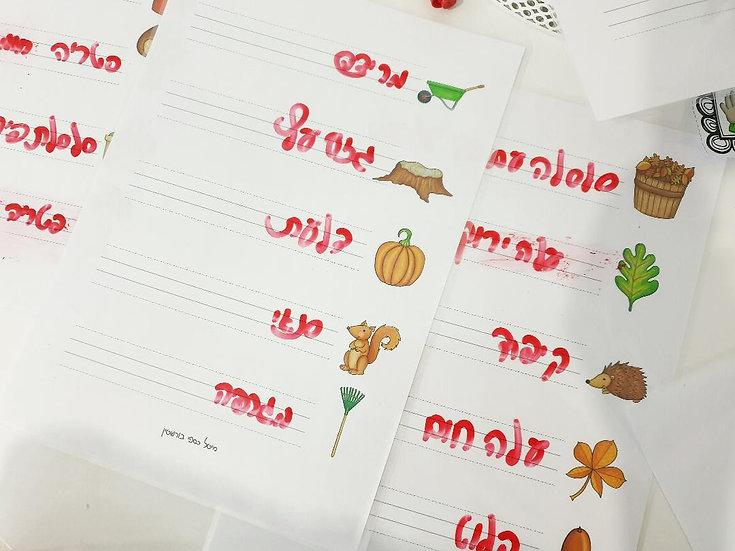 תרגול כתיבת מילים בכל שפה - קובץ דיגיטלי