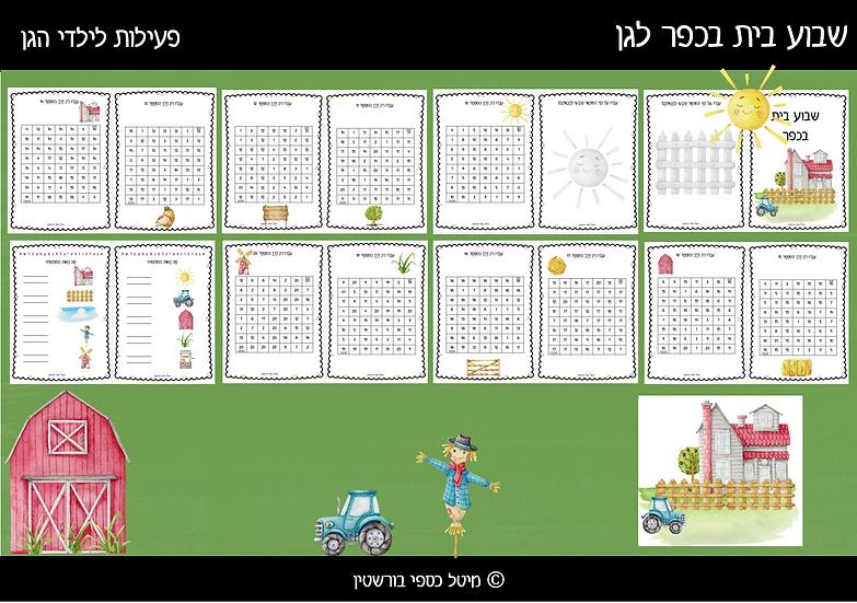 שבוע בית בכפר - חוברת דיגיטלית לילדי הגן