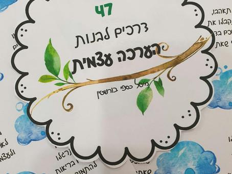 47 דְּרָכִים לִבְנוֹת הַעֲרָכָה עַצְמִית - ילדים