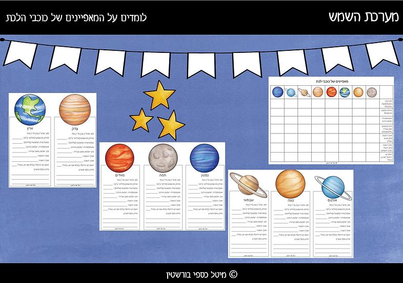 מאפיינים של כוכבי לכת -קובץ דיגיטלי