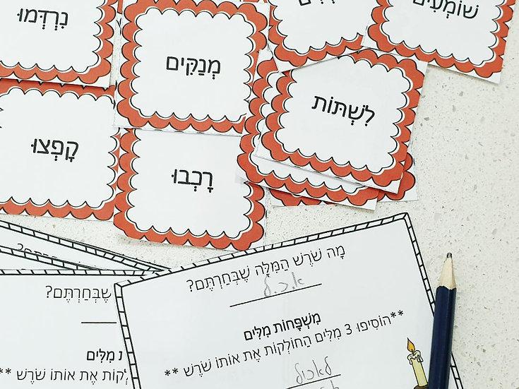 שורשים ומשפחות מילים - חלק ב' - קובץ דיגיטלי