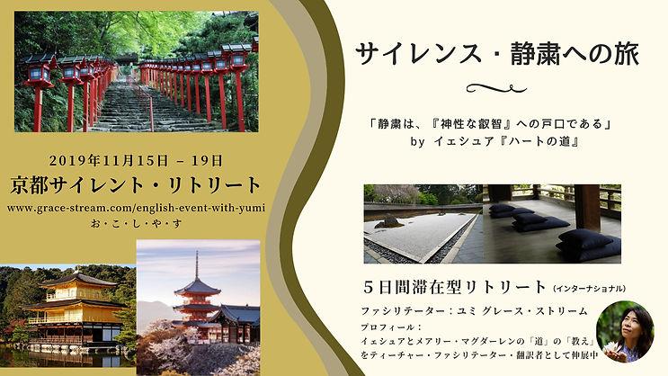 Journey into Silence 日本語.jpg