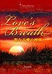 聖なる愛の呼吸